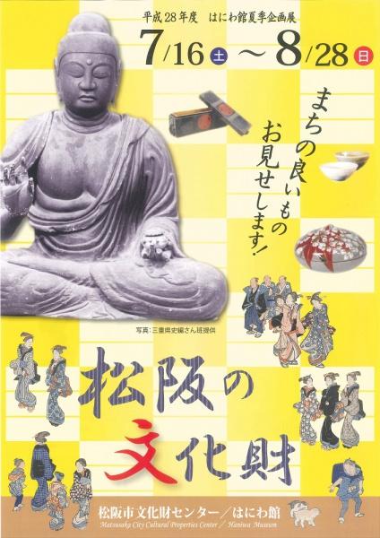 20160702松阪市文化財センター (1)