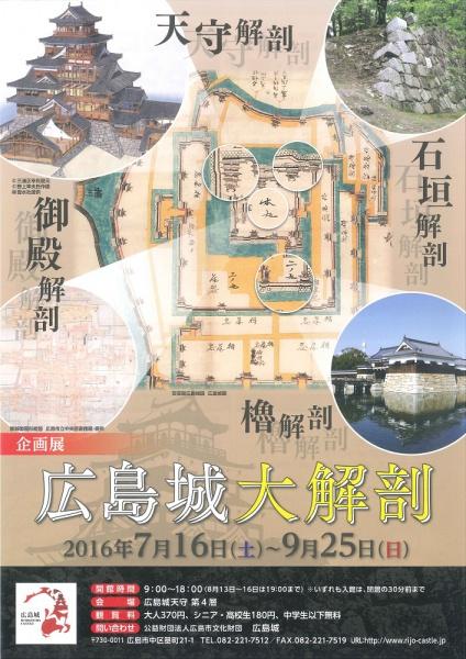 20160713広島城 (1)
