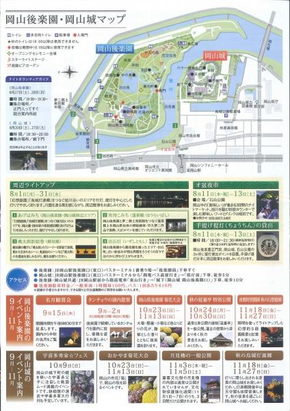 20160723岡山城 (3)