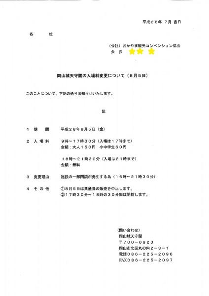 20160723岡山城 (6)