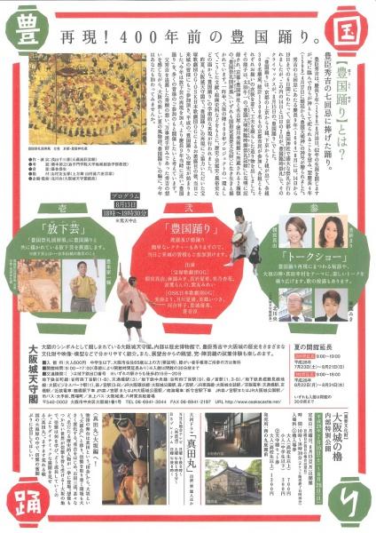 20160710大阪城 (2)