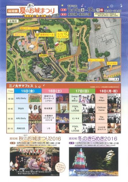 20160702高知城 (2)