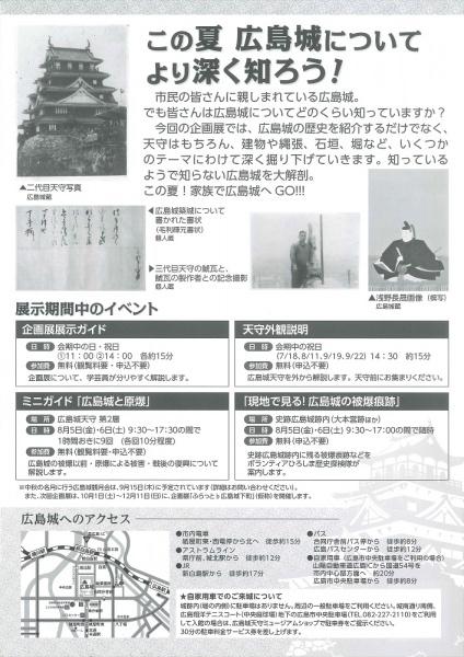 20160713広島城 (2)