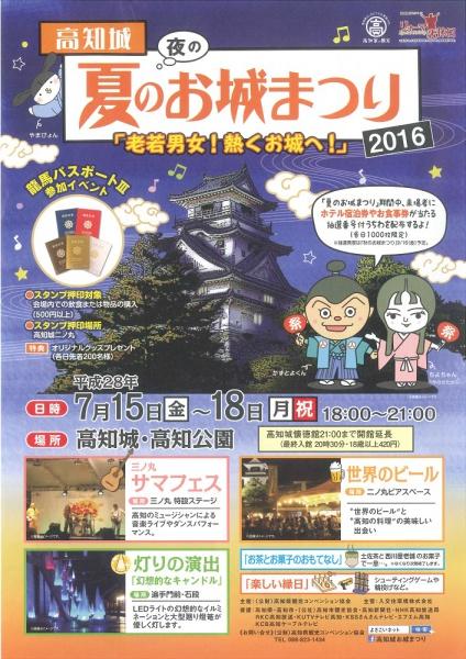 20160702高知城 (1)