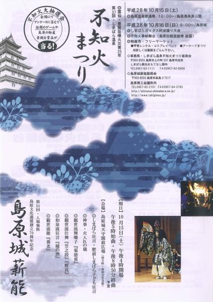 20160730島原城 (1)