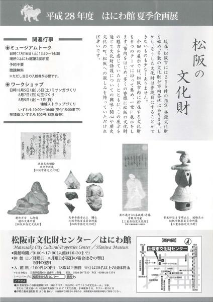 20160702松阪市文化財センター (2)