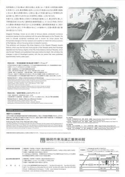 20160815静岡市東海道広重美術館 (2)