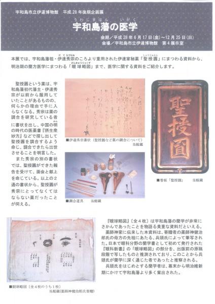 20160808宇和島市立伊達博物館 (1)