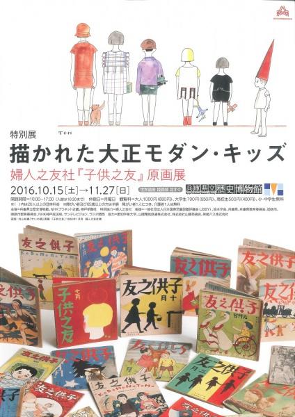 20160830兵庫県立歴史博物館 (1)