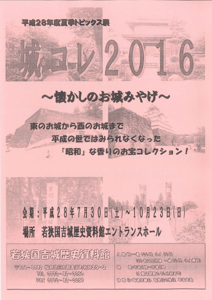 20160819若狭国吉城歴史資料館 (1)