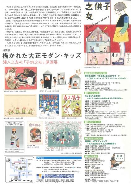 20160830兵庫県立歴史博物館 (2)