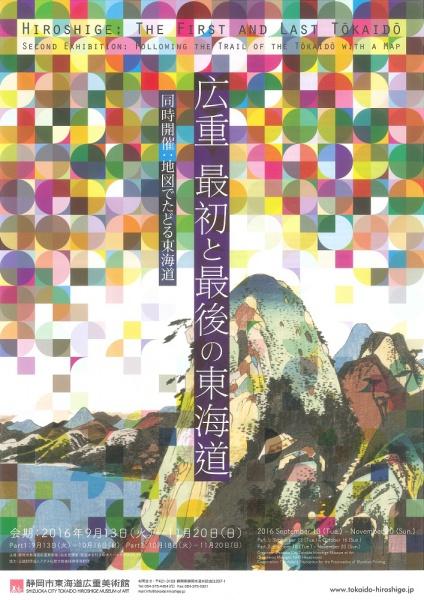 20160815静岡市東海道広重美術館 (1)