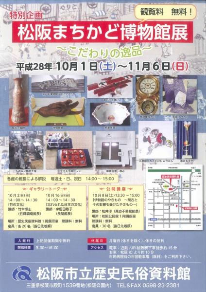 20160930松阪市立歴史民俗資料館 (1)
