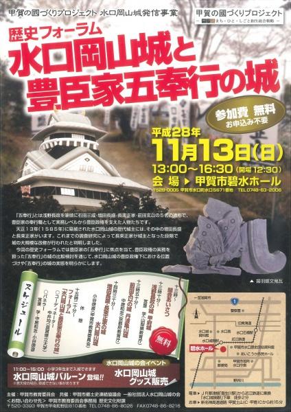 20160926甲賀市 (2)
