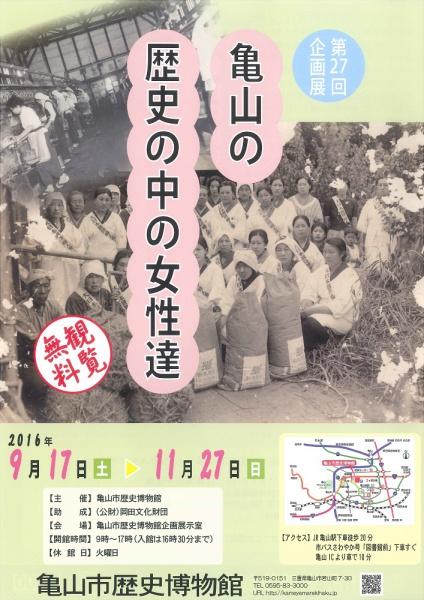 20160924亀山市歴史博物館 (1)