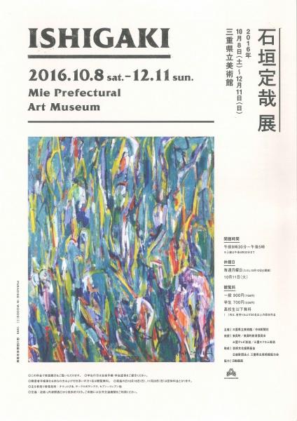 20160921三重県立美術館 (1)