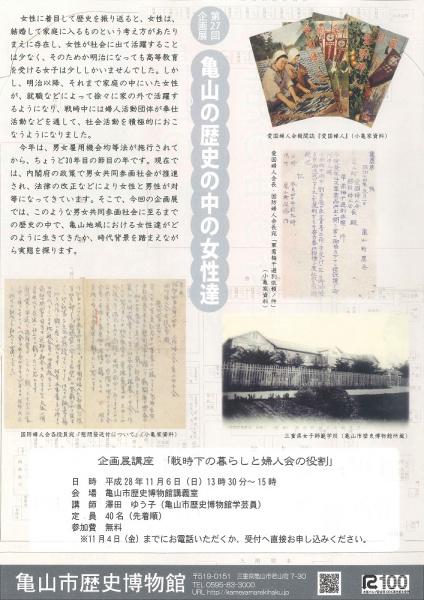 20160924亀山市歴史博物館 (2)