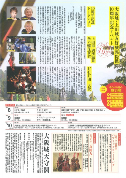 20160904大阪城 (3)
