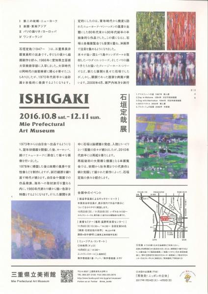20160921三重県立美術館 (2)