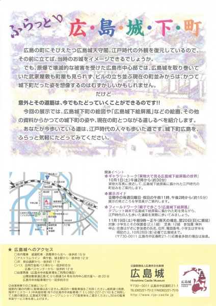 20160915広島城 (2)