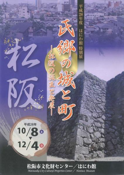 20161004松阪市文化財センター (1)