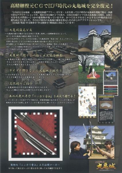 20161005丸亀城 (2)