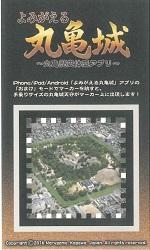 20161005丸亀城 (5)