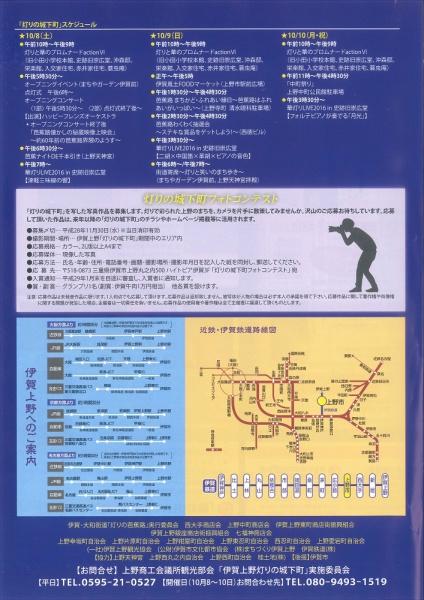 20161007伊賀上野灯りの城下町 (3)