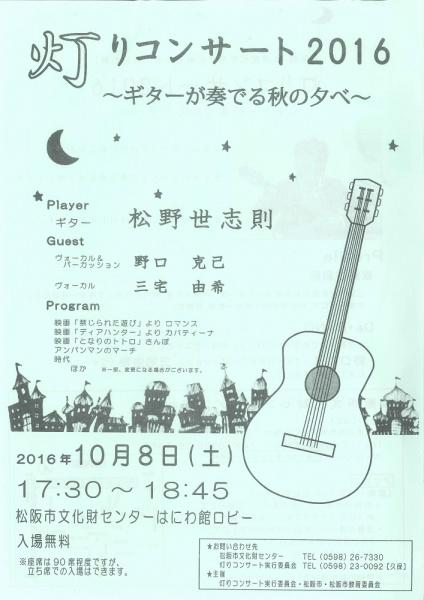 20160910松阪市文化財センター (1)