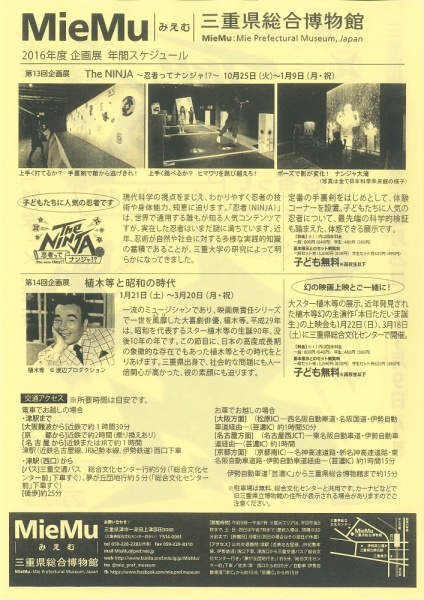 20160930三重県総合博物館 (2)