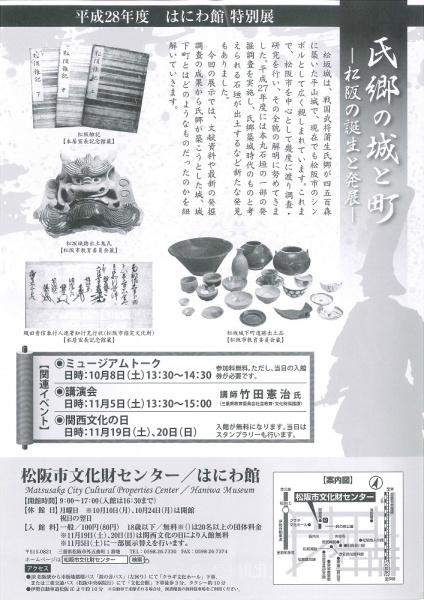 20161004松阪市文化財センター (2)