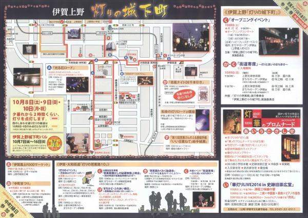 20161007伊賀上野灯りの城下町 (2)