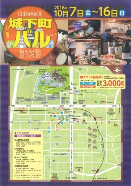 20161007城下町バル (1)
