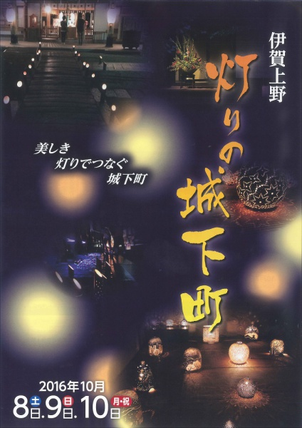 20161007伊賀上野灯りの城下町 (1)