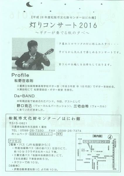 20160910松阪市文化財センター (2)