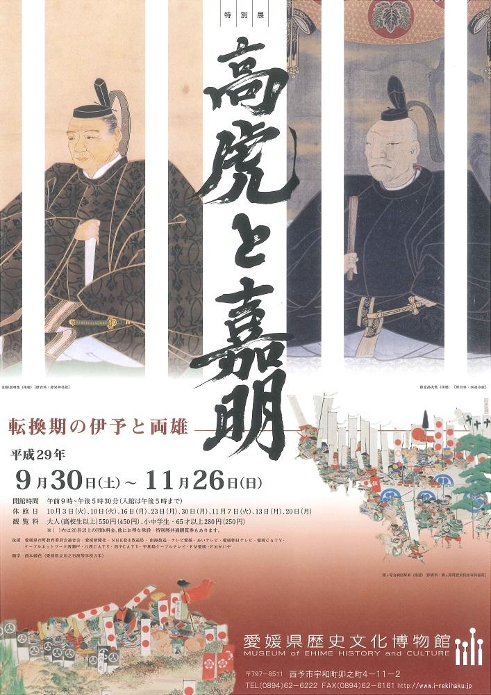 20170914愛媛県歴史文化博物館 (1)