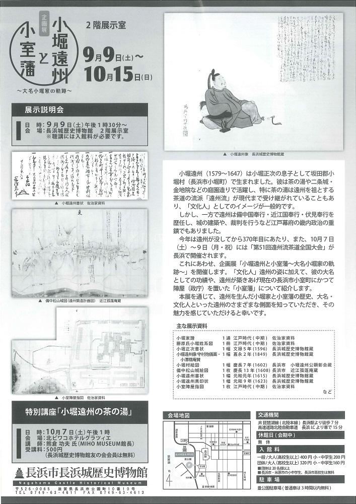 20170817長浜城 (2)