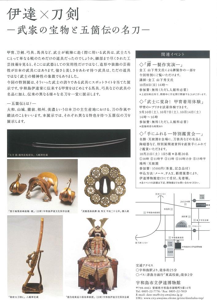 20170831宇和島市立伊達博物館 (2)