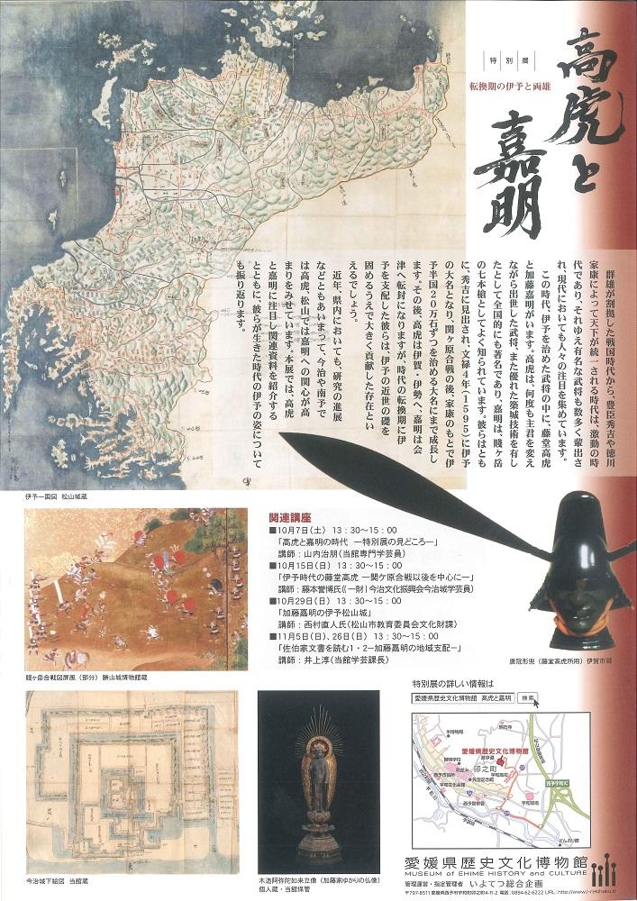 20170914愛媛県歴史文化博物館 (2)
