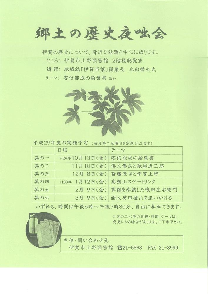 20171128上野図書館