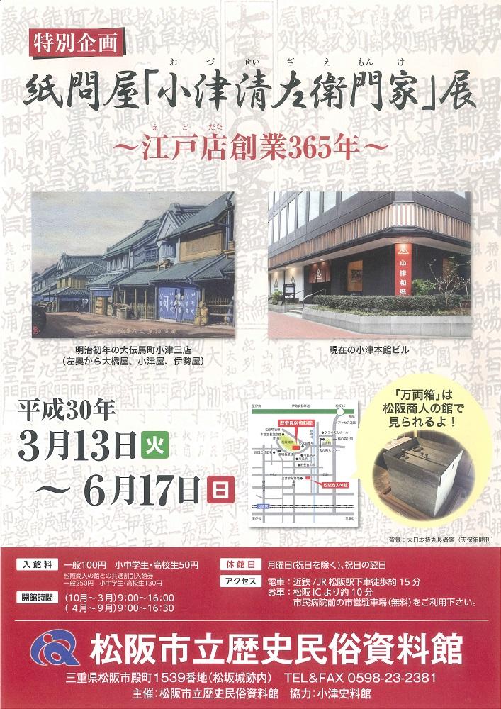 20180310松阪城 (1)