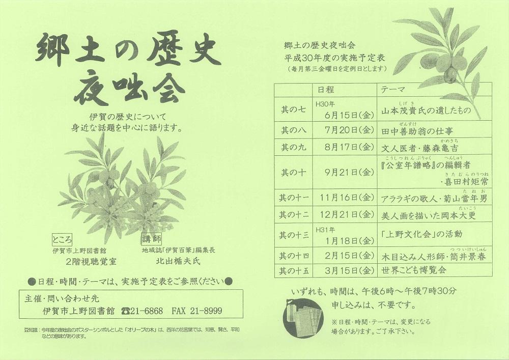 20180510上野図書館 (1)