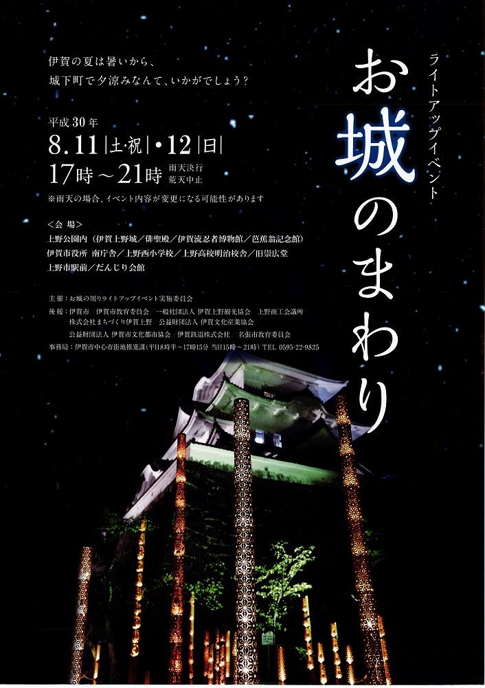 20180710お城のまわり (1)