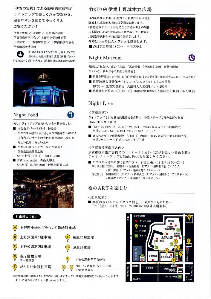 20180710お城のまわり (2)