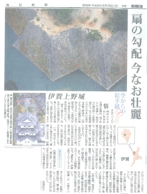 20160515(日)毎日新聞
