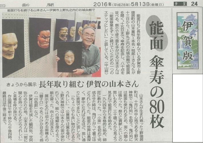 20160513(金)中日新聞