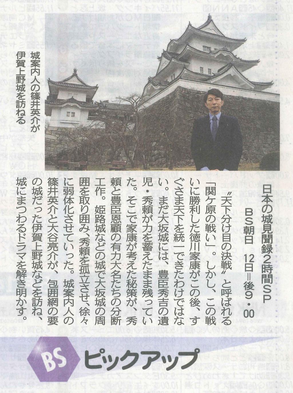 20160508(日)中日新聞