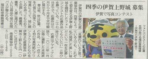 20160511(水)中日新聞