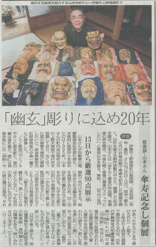 2016510(火)毎日新聞