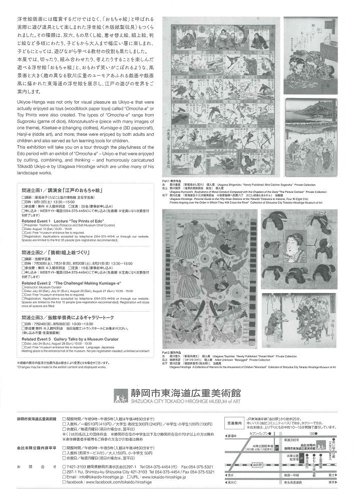 20160617東海道広重美術館 チラシ (2)